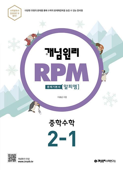 개념원리 RPM 알피엠 중학 수학 2-1 (2021년용)