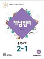 개념원리 중학 수학 2-1 (2019년)