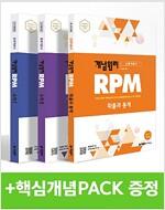 개념원리 RPM 문제기본서 수능 나형 (전3권) + 핵심 개념 PACK 증정 세트 (2019년 고2용)