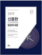2019 신용한 Compass 행정학개론 9급 기본서 - 전2권