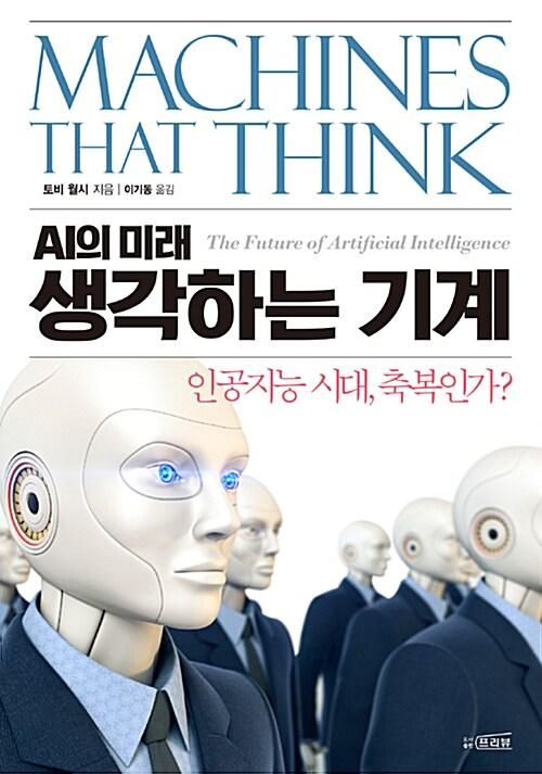생각하는 기계