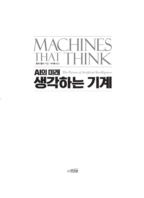 (AI의 미래) 생각하는 기계