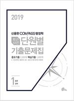 2019 신용한 7.9급 Compass 행정학 최근 10년 단원별 기출문제집 - 전3권