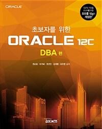 (초보자를 위한) Oracle 12c : DBA 편 / 개정판