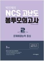 박민제의 NCS 고난도 봉투모의고사 2 : 문제해결능력 중심