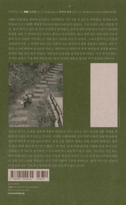 과학과 문학 : 한국 대학 복구론
