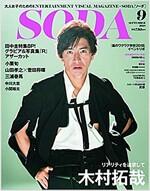 SODA 2018年9月號(表紙:木村拓哉)