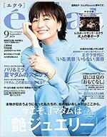eclat(エクラ) 2018年 09 月號 [雜誌]