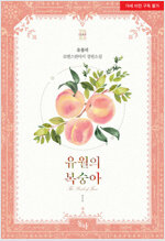 [세트] 유월의 복숭아 - 제로노블 050 (총2권/완결)