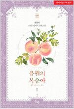 유월의 복숭아 2 (완결) - 제로노블 050