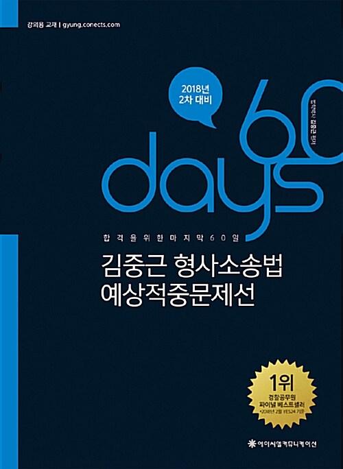 2018 ACL 김중근 형사소송법 60일 예상적중문제선 : 2차 대비