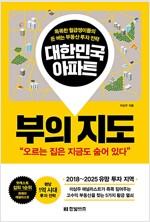 [중고] 대한민국 아파트 부의 지도