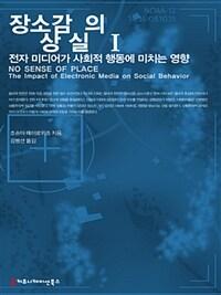 장소감의 상실 : 전자 미디어가 사회적 행동에 미치는 영향