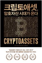 크립토애셋, 암호자산 시대가 온다 : 혁신적 투자자를 위한 블록체인 암호화폐 투자 가이드