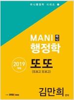 2019 마니 행정학 또또