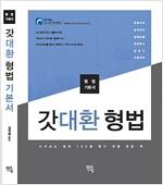 2019 갓대환 형법 기본서