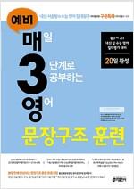 예비 매3영 문장구조 훈련 : 매일 3단계로 공부하는 영어 문장구조 훈련