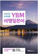 YBM 여행일본어 (교재 + 무료 동영상강의 + 무료 MP3 파일)