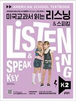 미국교과서 읽는 리스닝 & 스피킹 Key K 2 (Student Book + Workbook & Scripts + MP3 CD)