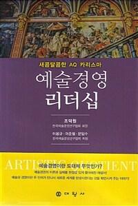 예술경영 리더십 : 새콤달콤한 AQ 카리스마