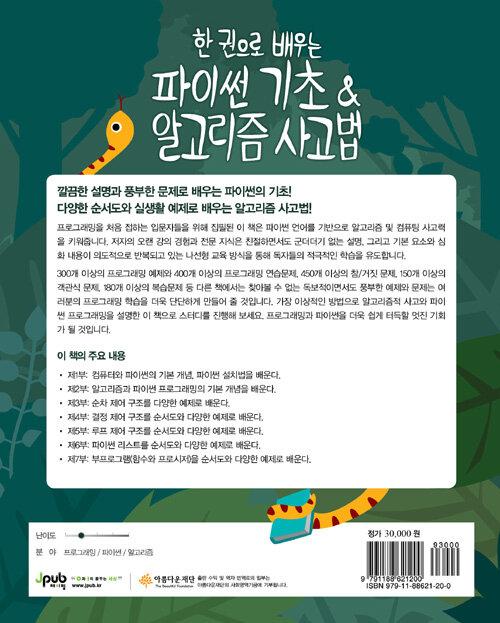 (한 권으로 배우는) 파이썬 기초 & 알고리즘 사고법