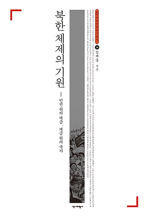 북한체제의 기원