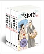 계룡선녀전 1~5 세트 - 전5권 (완결/박스세트)