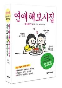 연애해보시집 + 위로해보시집 세트 - 전2권