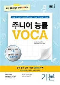 주니어 능률 VOCA 기본
