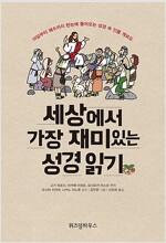 세상에서 가장 재미있는 성경 읽기