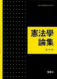憲法學 論集 : 東堂 成樂寅總長 退任紀念