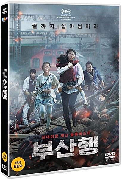 부산행 : 보급판 (1disc)