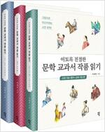 이토록 친절한 문학 교과서 작품 읽기 세트 - 전3권