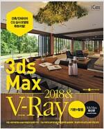 3ds Max 2018 & V-Ray 기본 + 활용