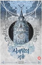 [세트] 시계탑의 겨울 (총8권/완결)