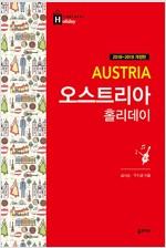 오스트리아 홀리데이 (2018~2019 개정판, 휴대용 맵북)