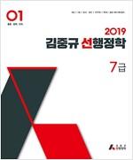 2019 김중규 선행정학 7급 - 전2권