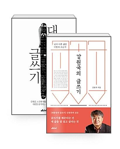 [세트] 강원국의 글쓰기 + 대통령의 글쓰기 - 전2권