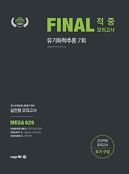 2019 PEET 대비 Final 적중모의고사 유기화학추론 7회