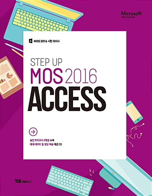 Step Up MOS 2016 Access