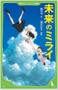 未來のミライ (角川つばさ文庫) (新書)