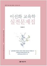 2018 이선화 교육학 실전 문제집