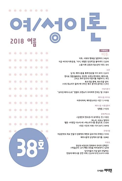 여/성이론 통권 제38호