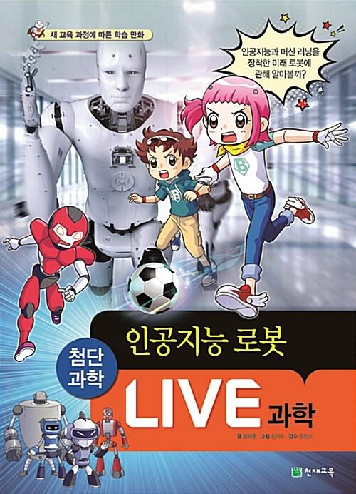 Live 과학 첨단과학 11 : 인공지능 로봇