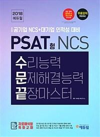 2018 에듀윌 PSAT형 NCS 수리능력 문제해결능력 끝장마스터 수문끝