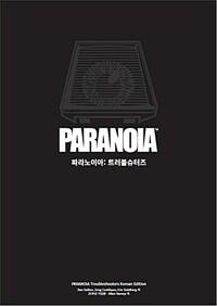파라노이아 : 트러블슈터즈