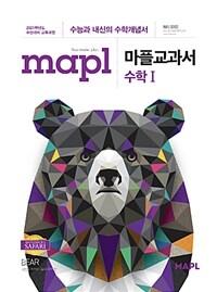 MAPL 마플 교과서 수학 1 (2020년용)