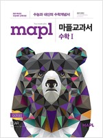 MAPL 마플 교과서 수학 1 (2019년 고2용)