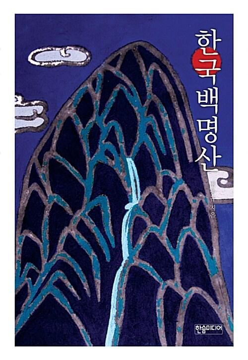 한국백명산