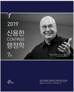 2019 신용한 Compass 7급 행정학